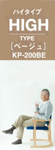 ハイタイプ HIGH TYPE [ベージュ] KP-200BE
