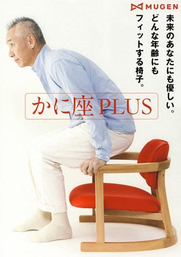 未来のあなたにも優しい。どんな年齢にもフィットする椅子「かに座プラス」