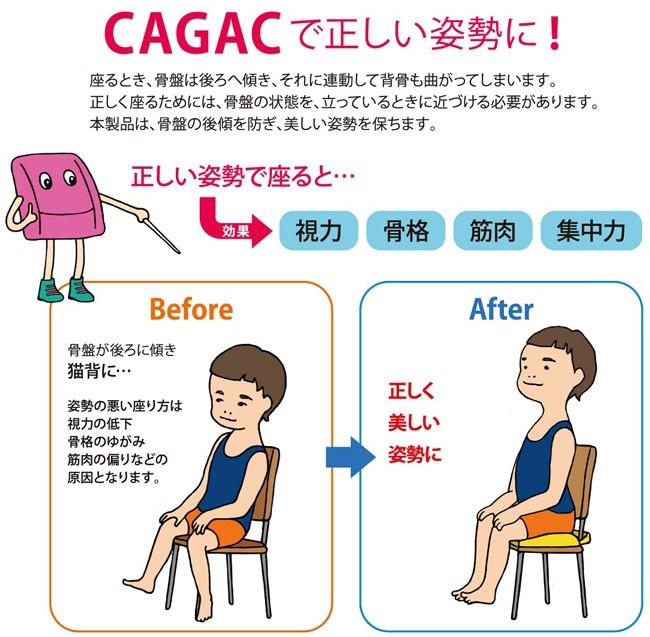 カガック 正しい座り方が身につく学習クッションで、健やかな成長と学力向上をサポート