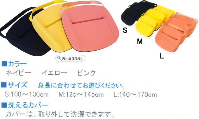 ■カラー:ネイビー、イエロー、ピンク。■サイズは、身長に合わせてお選びください。S:100〜130cm・M:125〜145cm・L:140〜170cm■洗えるカバー:カバーは、取り外して洗濯できます。