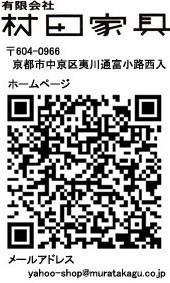 創業昭和3年 京都の村田家具