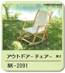 アウトドアチェアー NK-2091