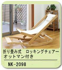 折り畳み式 ロッキングチェアー オットマン付き NK-2098