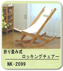 折り畳み式 ロッキングチェアー NK-2099