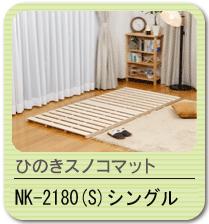 ひのきスノコマット NK-2180(S)シングル