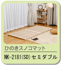 ひのきスノコマット NK-2181(WS)ワイドシングル