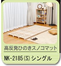 高反発ひのきスノコマット NK-2185(S)シングル