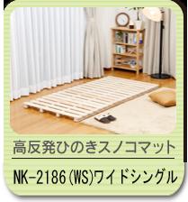 高反発ひのきスノコマット NK-2186(WS)ワイドシングル
