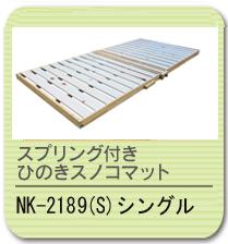 スプリング付き ひのきスノコベッド NK-2188(S)シングル