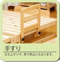 手すり NK-2197(ひのきベッド用) NK-2198(畳ベッド用)