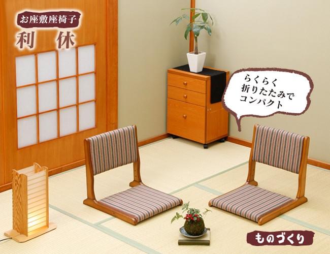 座椅子 利休 NK-2311(2脚入)