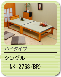 畳ベッド ハイタイプ  シングル NK-2768(BR)
