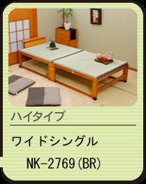 畳ベッド ハイタイプ  ワイドシングル NK-2769(BR)