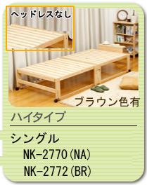 ひのきスノコベッド ハイタイプ シング NK-2770(NA)/NK-2772(BR)