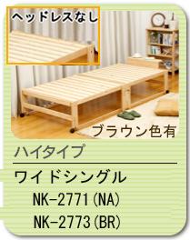 ひのきスノコベッド ハイタイプ ワイドシングル NK-2771(NA)/NK-2773(BR)