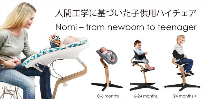 ノミ ハイチェアシリーズ Nomi Highchair evomove - エボムーブ ベビーチェア