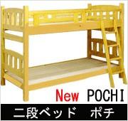 二段ベッド ポチ(シングルベッド2台になります。)