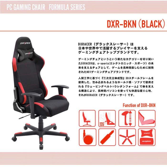 DXR-BKN (BLACK)DXRACER(デラックスレーサー)は日本や世界中で活躍するプレイヤーを支えるゲーミングチェアトップブランドです。ゲーミングチェアという新たなカテゴリーを切り開いたDXRACERは、e-sports(エレクトニック・スポーツ)の未来を支えるチェアとして、ゲームを長時間楽しむために開発されたNO1ゲーミングチェアブランドです。人間工学に基づく『三次元立体成型』3Dスチールフレームを使用した、包み込まれるようなホールド感・ソファで使用される『ウェービングベルト+ウレタンフォーム』で体を支える構造により、長時間パソコンを使っても快適な座り心地、それがDXRACER(デラックスレーサー)です。