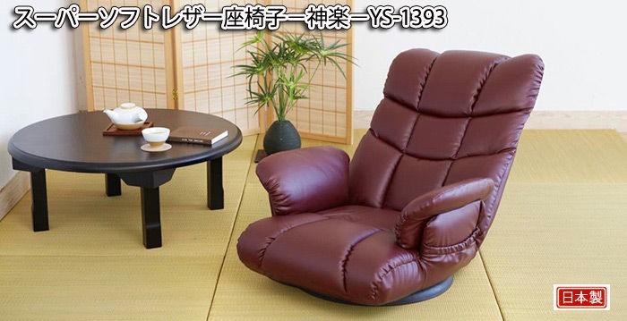 スーパーソフトレザー座椅子-神楽-YS-1393