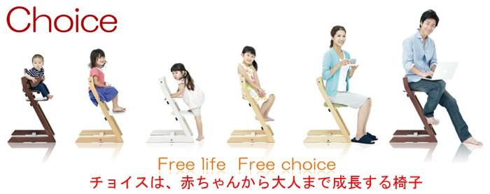 Choice Free life Free choice チョイスは、赤ちゃんから大人まで成長する椅子