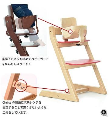 座面下のネジを締めてベビーガードをかんたんスライド!Choiceの底面に六角レンチを固定することで無くさないような工夫をしています。