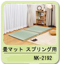 畳マット スプリング用 NK-2192(シングル)