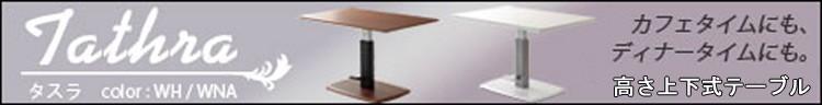 昇降式テーブル タスラ