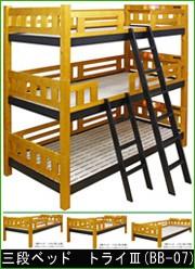 三段ベッド トライ(シングルベッド3台になります。)