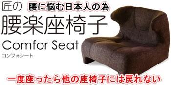腰に悩む日本人の為に匠が結集し、丹精込めて作り上げた「腰楽座椅子」 コンフォシート