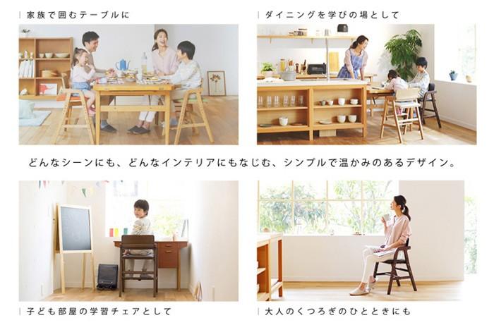  家族で囲むテーブルに ダイニングを学びの場として どんなシーンにも、どんなインテリアにもなじむ、シンプルで温かみのあるデザイン。 子ども部屋の学習チェアとして 大人のくつろぎのひとときにも