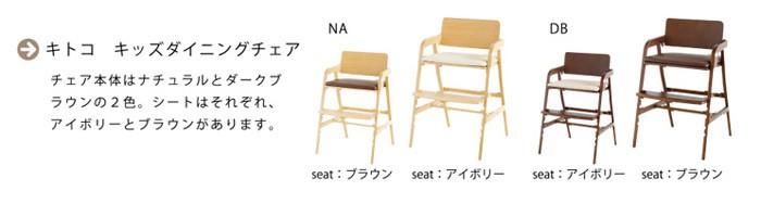 キトコ キッズダイニングチェア チェア本体はナチュラルとダークブラウンの2色。シートはそれぞれ、アイボリーとブラウンがあります。