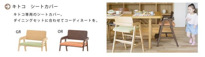 キトコ シートカバー キトコ専用シートカバー。ダイニングセットに合わせてコーディネートを。イスカバー色は、GR・ORの2色です。