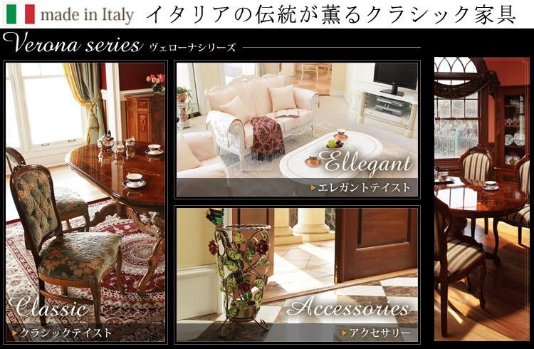 イタリアの伝統が薫るクラシック家具
