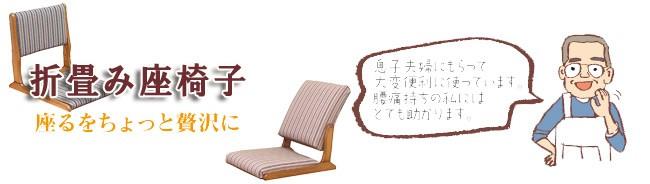 「折畳み木製座椅子」座るをちょっと贅沢に!