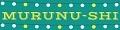 murunu-shi online shop ロゴ
