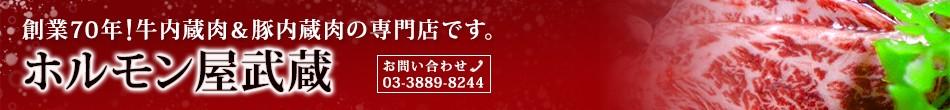 ホルモン屋武蔵