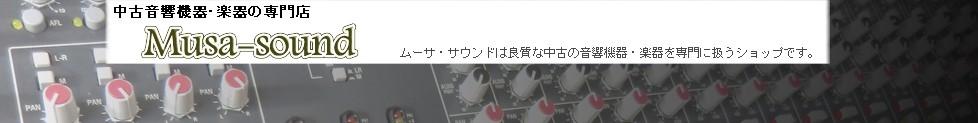 中古音響機器・楽器の専門店 Musa-sound