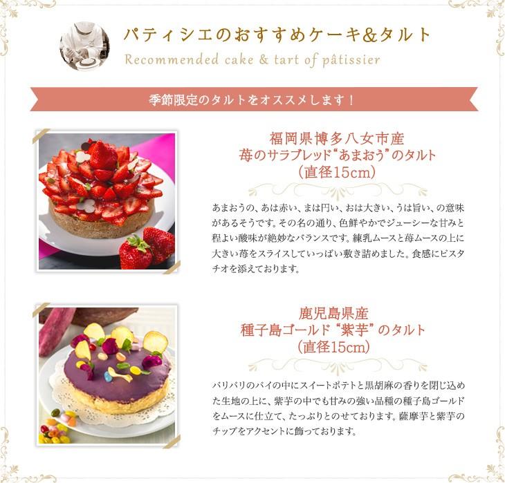パティシエのおすすめケーキ&タルト