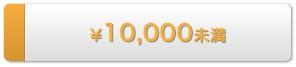 一万円未満