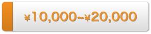 一万円〜2万円未満