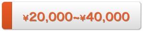 2万円〜4万円未満
