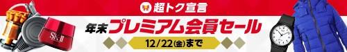 2017年12月6日(水)12:00〜12月22日(金)23:59まで年末プレミアム会員セール開催中
