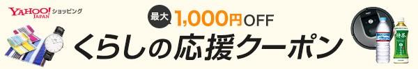 2018年5月8日(火)12:00〜5月13日(日)1:00までくらしの応援クーポンキャンペーン
