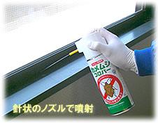 殺虫剤 カメムシコロパー 窓枠に吹きつけ