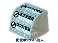 ネズミ駆除 殺鼠剤 ネオラッテクイックリー 付属の配置ボックス