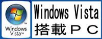 Windows Vista搭載のパソコン