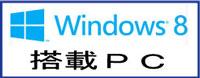 Windows 8搭載のパソコン
