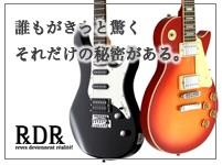 RDRとは。