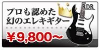 幻のエレキギター