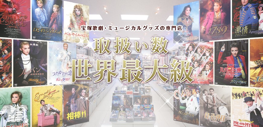 宝塚歌劇・ミュージカルグッズの専門店
